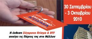 ΣΥΓΧΡΟΝΟ ΚΤΙΣΜΑ 2010