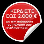 Κερδίστε έως 2.000 ευρώ με την απόσυρση του παλαιού σας ανελκυστήρα